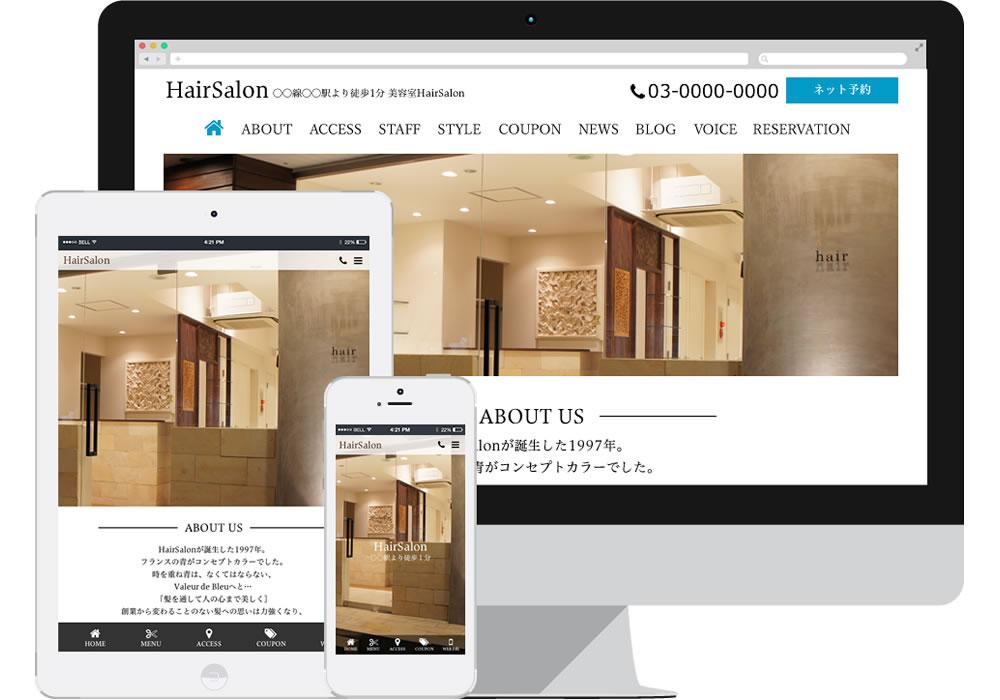 美容室ホームページのトップページ